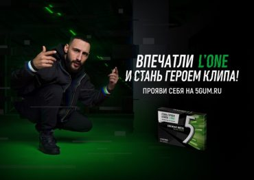 Российский рэпер L'One и бренд Five ищут таланты
