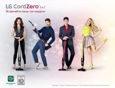 Новый аккумуляторный пылесос LG CordZero™ с инверторным мотором