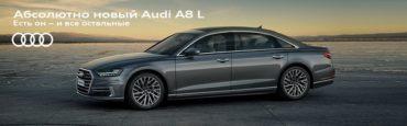 Изысканный вечер сомелье, вечер уникальных предложений на Audi и знакомство с новым Audi А8 L