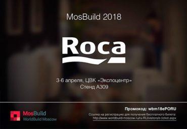 Roca Group представит инновационные решения для пространства  ванной комнаты на выставке MosBuild-2018