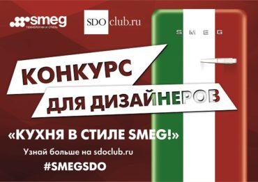 Объявлены победители дизайнерского конкурса «Кухня в стиле SMEG»