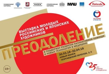 С 30 марта по 22 апреля пройдет выставка «Преодоление»