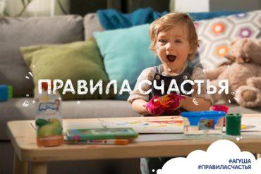 Агуша предлагает поговорить о счастье малышей