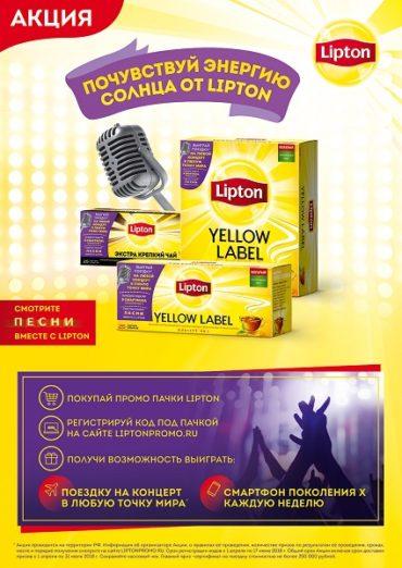 Lipton дарит поездку на концерт мечты