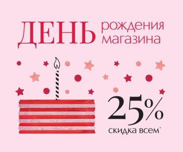 День рождения Иль Де Ботэ на Ленинском