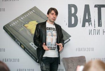 Роман Емельянов презентовал книгу «ВАТА, или не всё так однозначно»