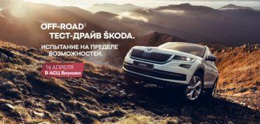 АвтоСпецЦентр ŠKODA Внуково приглашает всех на off-road тест-драйв