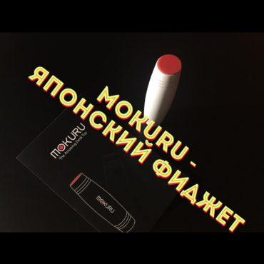 MOKURU — японский фиджет (антистресс)
