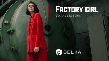 Belka – это одежда для работающих женщин