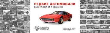 С  1 по 6 июня в ЦДХ пройдет выставка-аукцион «Редкие автомобили»