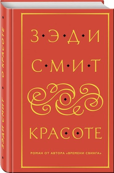 В издательстве «Эксмо» выходит ранний роман Зэди Смит – автора «Времени свинга»
