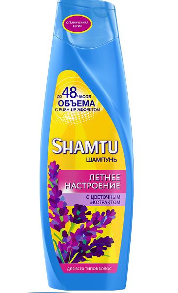 Почувствуй летнее настроение с новым Shamtu