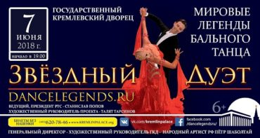 """Легендарное танцевальное шоу """"Звездный дуэт-легенды танца"""" в Кремле"""