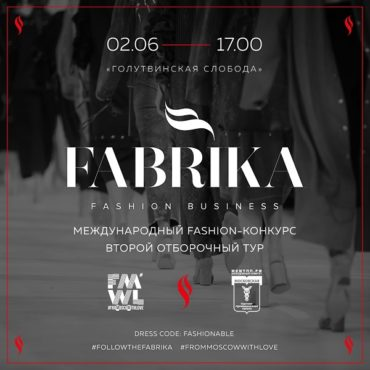 Конкурс FollowTheFabrika