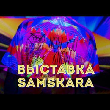 NowUknow были здесь: выставка SAMSKARA