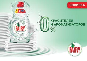 Fairy Pure & Clean: новинка для мытья посуды без красителей и ароматизаторов