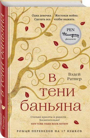 «В тени баньяна» – новая книга от писательницы Вэдей Ратнер