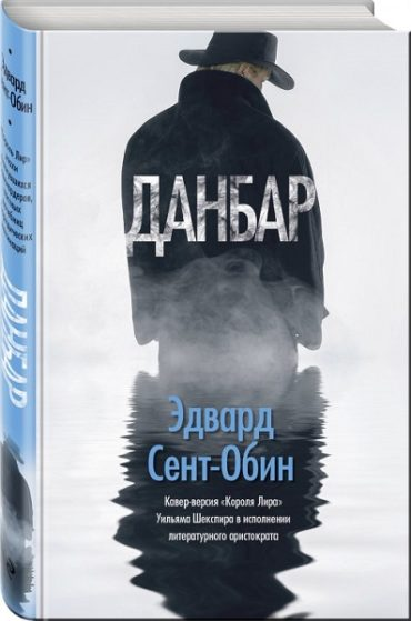 Книга «Данбар» Эдварда Сент-Обина