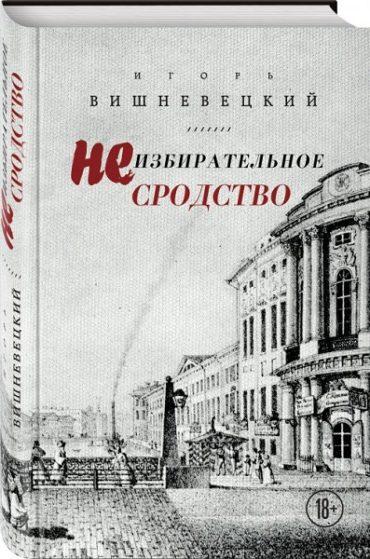 Книга Игоря Вишневецкого «Неизбирательное сродство»