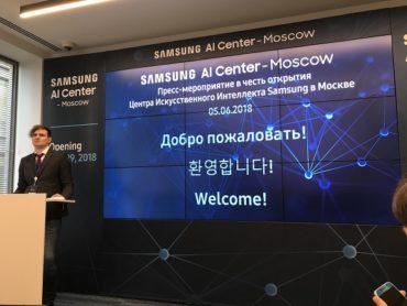 Компания Samsung запускает Центр искусственного интеллекта в России