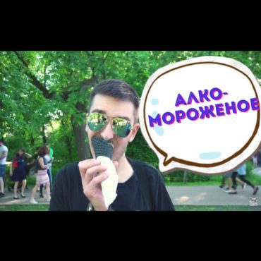 NowUknow попробовали алкомороженое (НЕобзор)