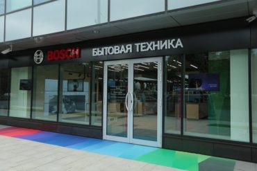 Первый в России флагманский магазин бытовой техники Bosch