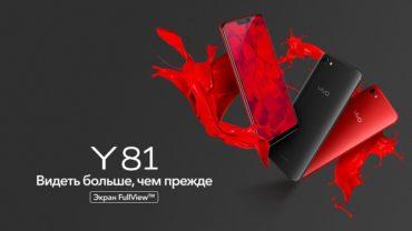 Vivo объявляет о старте продаж смартфона Y81 в России