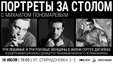 О жизни Сергея Дягилева расскажут в Гранатном Дворе