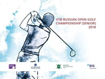 Звезды мирового гольфа выйдут на поле «Москоу Кантри Клаб» в рамках VTB Russian Open Golf Championship (Senior)
