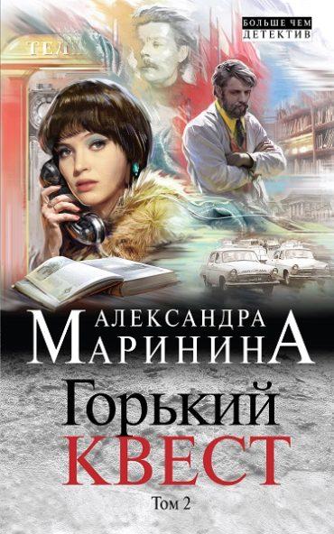 """Новый Роман Александры Марининой """"Горький Квест"""""""