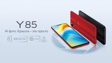 Vivo Объявляет о Старте Продаж Смартфона Y85