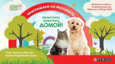 PURINA приглашает москвичей посетить благотворительный фестиваль «Домой!»
