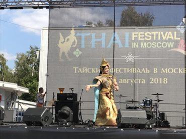 Тайский Фестиваль  2018 в парке Сокольники
