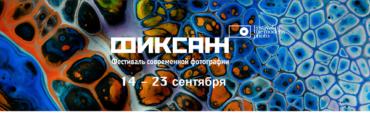 С 14 по 23 сентября в ЦДХ пройдет Третий  фестиваль современной фотографии «ФИКСАЖ»