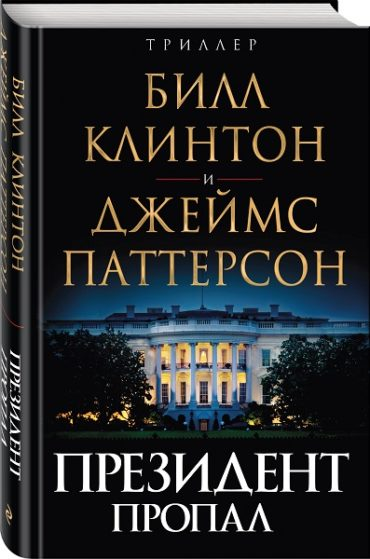 Президент США Написал Политический Триллер про Россию