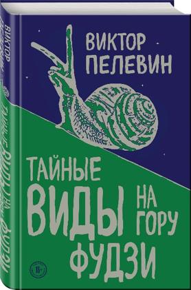 Новый роман  Виктора Пелевина «Тайные виды на гору Фудзи»