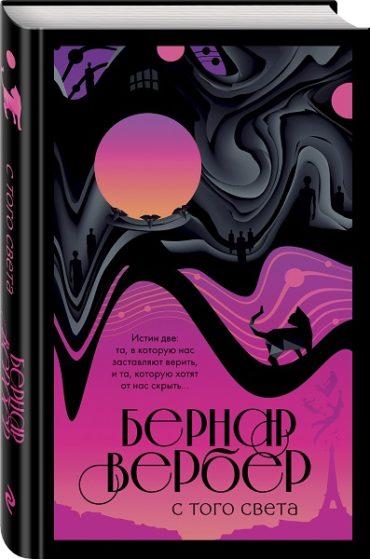 Новый роман Французского Писателя Бернара Вербера  «С Того Света»
