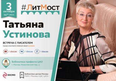 #ЛитМост с Известным Писателем, Журналистом, Сценаристом и Телеведущей Татьяной Устиновой