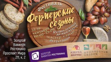 Фестиваль «Фермерские Сезоны»
