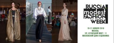 19-21 Ноября Откроется Новый Сезон Russia Modest Fashion Week