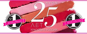Avon Празднует 25 Лет в России