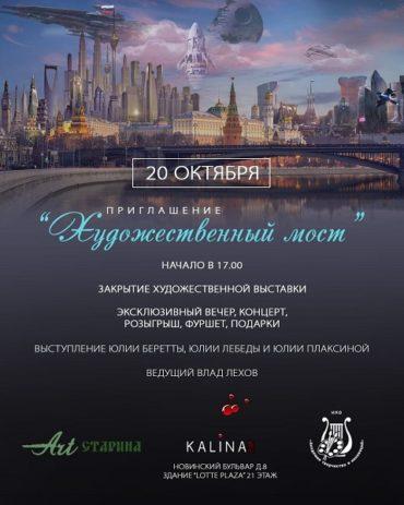 С 16 по 20 Октября Пройдет Выставка «Художественный Мост»