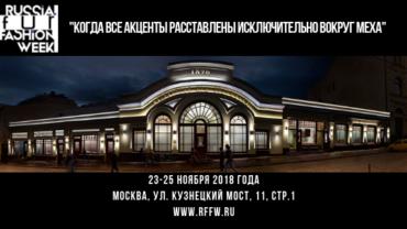 23-25 Ноября Состоится Открытие  Меховой Недели Моды