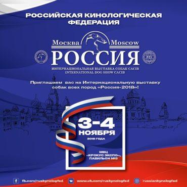 3 и 4 Ноября Пройдет Выставка Собак Всех Пород «Россия-2018»