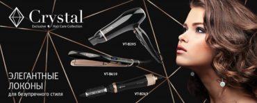 Приборы для Укладки Волос – Эксклюзивная Коллекция Crystal VITEK