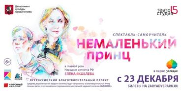 """Спектакль """"НЕМАЛЕНЬКИЙ Принц"""" Покажут в Главном Парке Страны"""