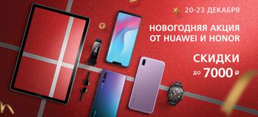 Старт Новогодней Распродажи в Интернет-Магазине HUAWEI