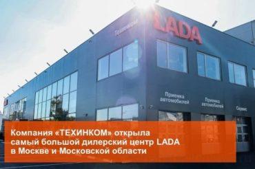 Компания «ТЕХИНКОМ» Открыла Самый Большой Дилерский Центр LADA