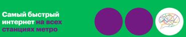 «МегаФон» Обеспечил Связью Перегоны Серпуховско-Тимирязевской Линии  Метрополитена