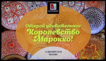 Открой Удивительное Королевство Марокко
